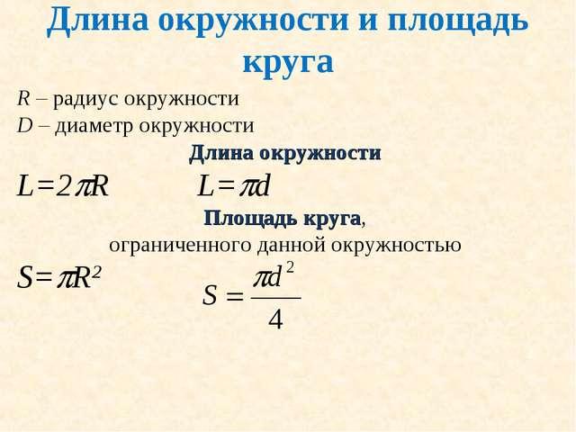 Длина окружности и площадь круга R – радиус окружности D – диаметр окружности...