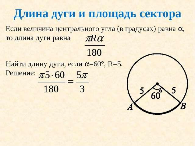 Длина дуги и площадь сектора Если величина центрального угла (в градусах) рав...