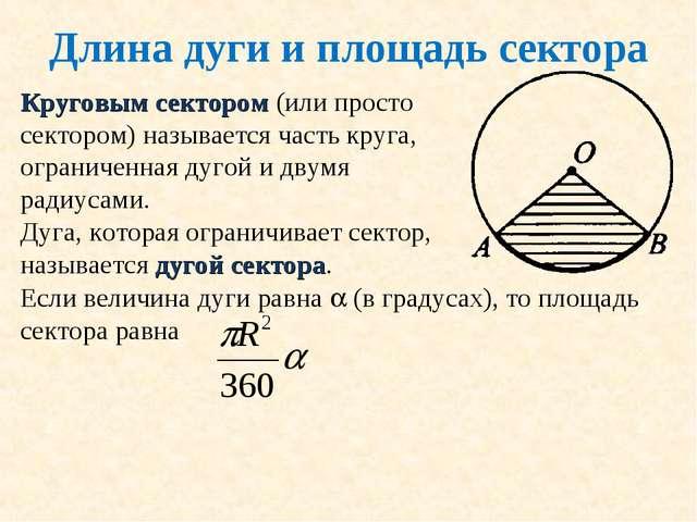 Длина дуги и площадь сектора Круговым сектором (или просто сектором) называет...