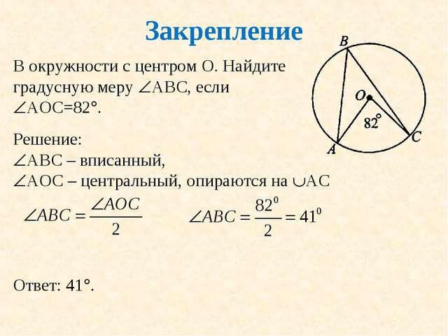 Закрепление В окружности с центром О. Найдите градусную меру АВС, если АОС=...