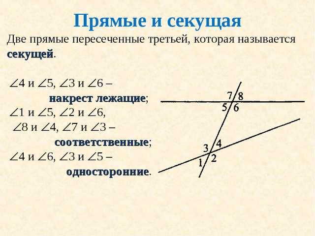 Прямые и секущая Две прямые пересеченные третьей, которая называется секущей....