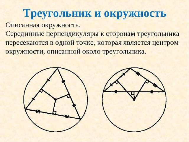 Треугольник и окружность Описанная окружность. Серединные перпендикуляры к ст...