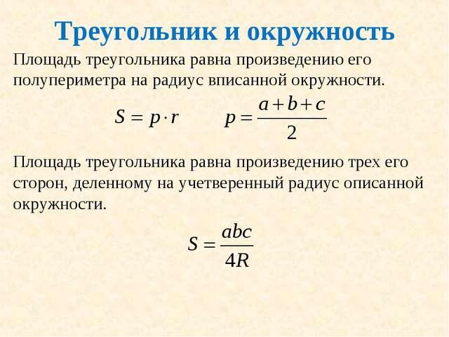 Треугольник и окружность Площадь треугольника равна произведению его полупери...