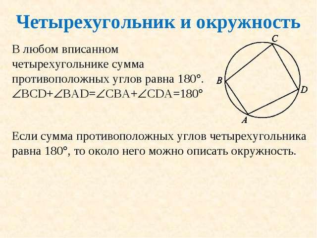 Четырехугольник и окружность В любом вписанном четырехугольнике сумма противо...
