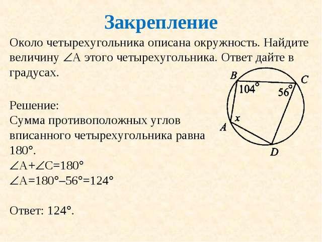 Закрепление Около четырехугольника описана окружность. Найдите величину А эт...