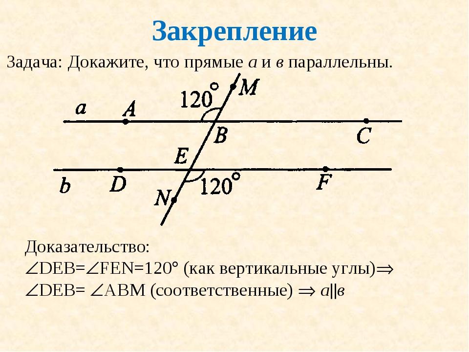 Закрепление Задача: Докажите, что прямые а и в параллельны. Доказательство: ...
