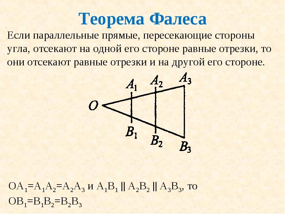 Теорема Фалеса Если параллельные прямые, пересекающие стороны угла, отсекают...