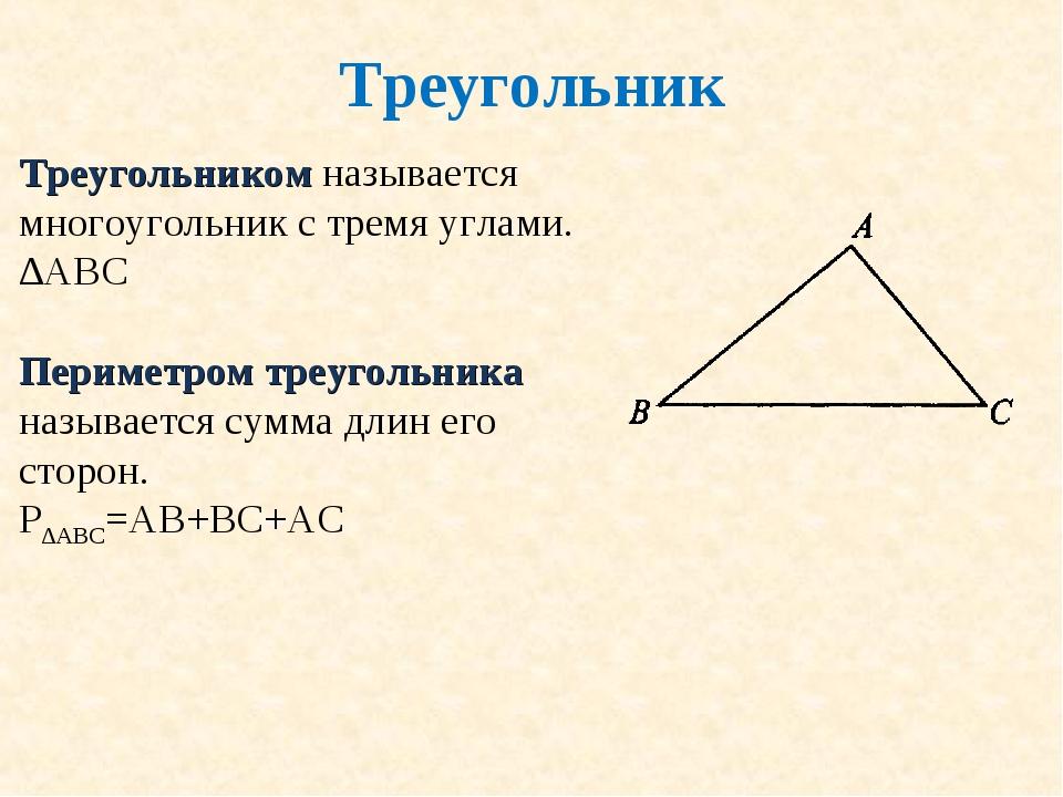Треугольник Треугольником называется многоугольник с тремя углами. ∆АВС Перим...