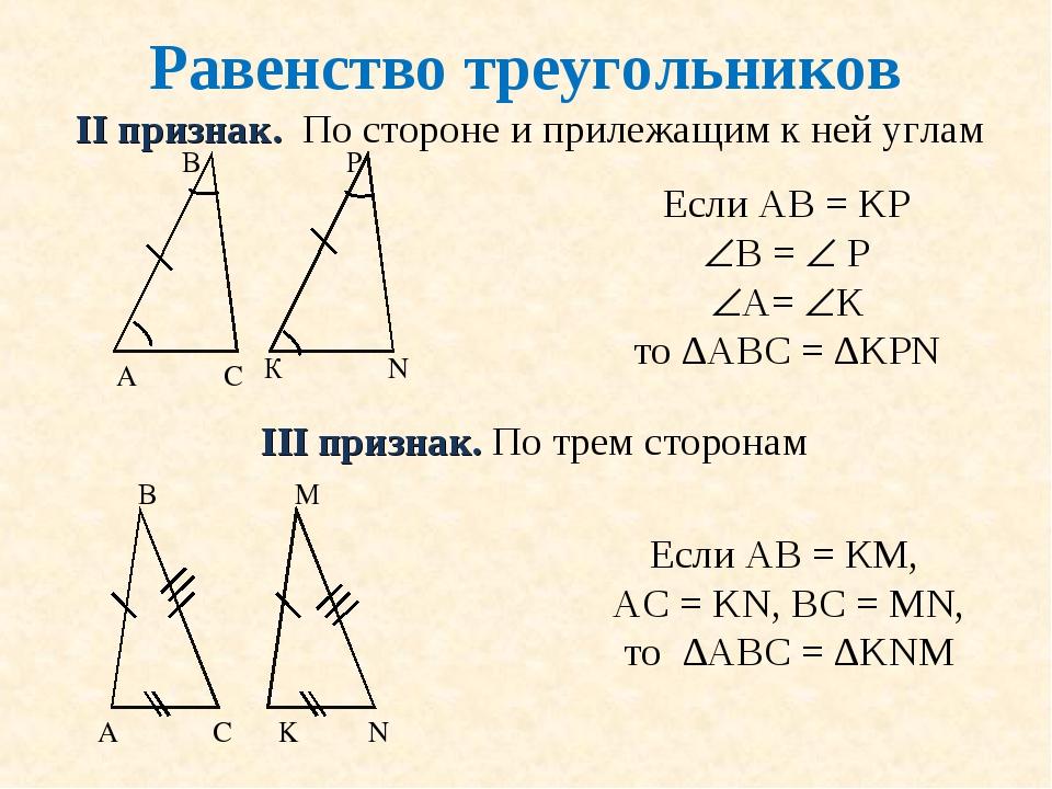 Равенство треугольников II признак. По стороне и прилежащим к ней углам А C B...