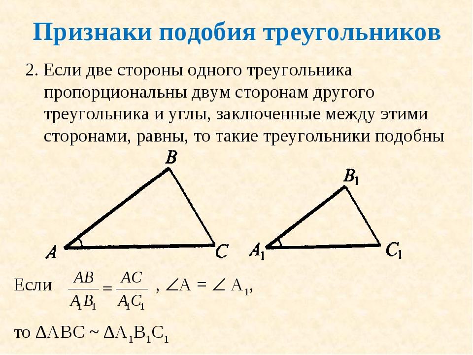 2. Если две стороны одного треугольника пропорциональны двум сторонам другого...