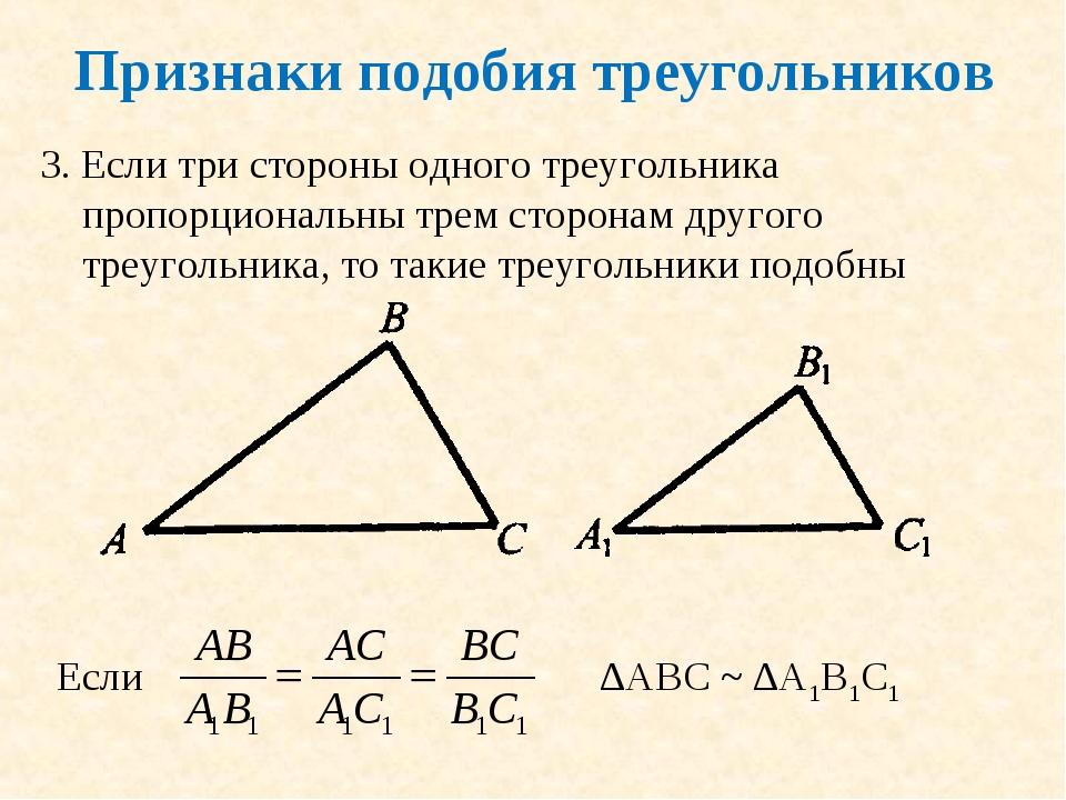 3. Если три стороны одного треугольника пропорциональны трем сторонам другого...