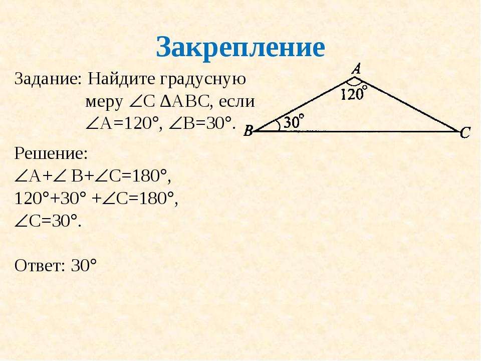 Закрепление Задание: Найдите градусную меру С ∆АВС, если А=120, В=30. Ре...
