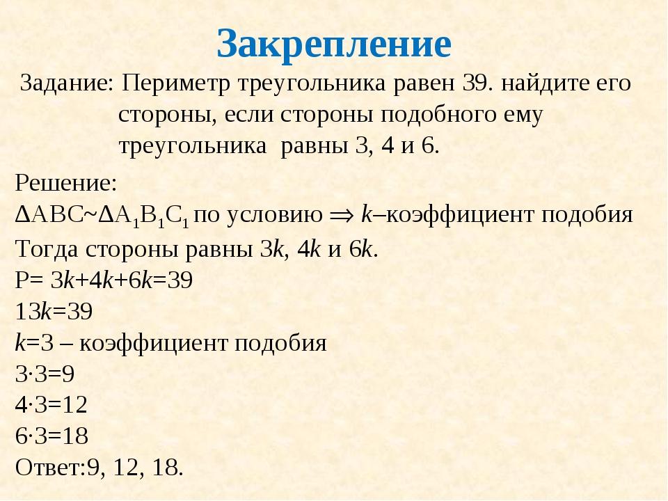 Закрепление Задание: Периметр треугольника равен 39. найдите его стороны, есл...