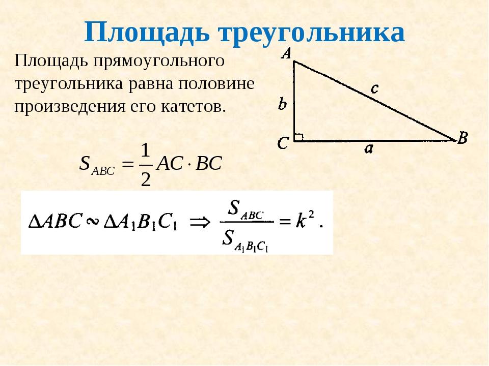 Площадь треугольника Площадь прямоугольного треугольника равна половине произ...