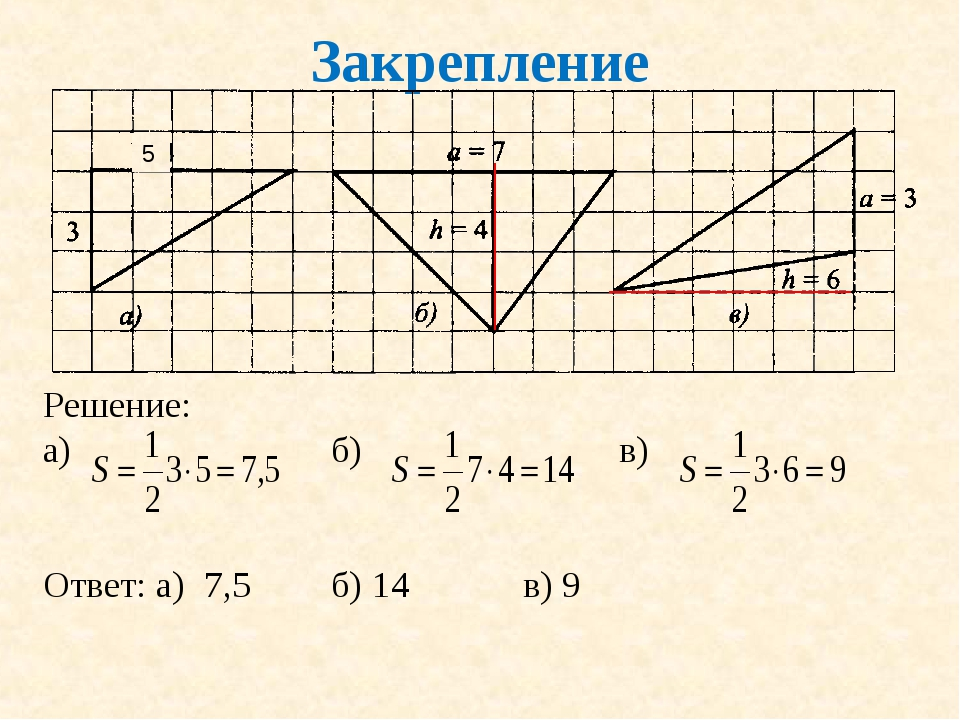 Закрепление Решение: а)б)в) Ответ: а) 7,5б) 14в) 9