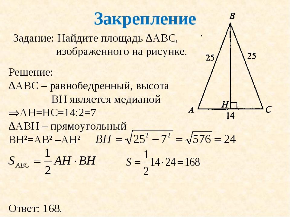 Закрепление Задание: Найдите площадь ∆АВС, изображенного на рисунке. Решение:...