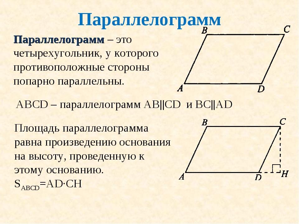 Параллелограмм Параллелограмм – это четырехугольник, у которого противоположн...