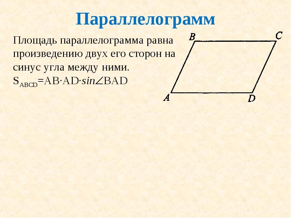 Параллелограмм Площадь параллелограмма равна произведению двух его сторон на...