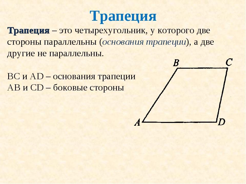 Трапеция Трапеция – это четырехугольник, у которого две стороны параллельны (...