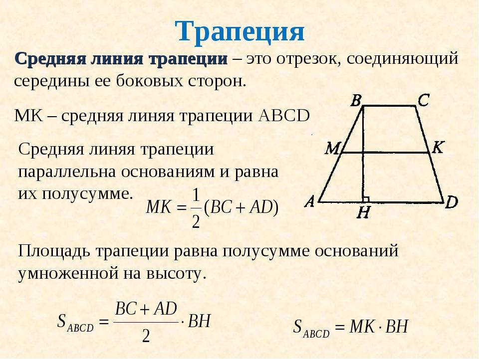 Трапеция Площадь трапеции равна полусумме оснований умноженной на высоту. Сре...