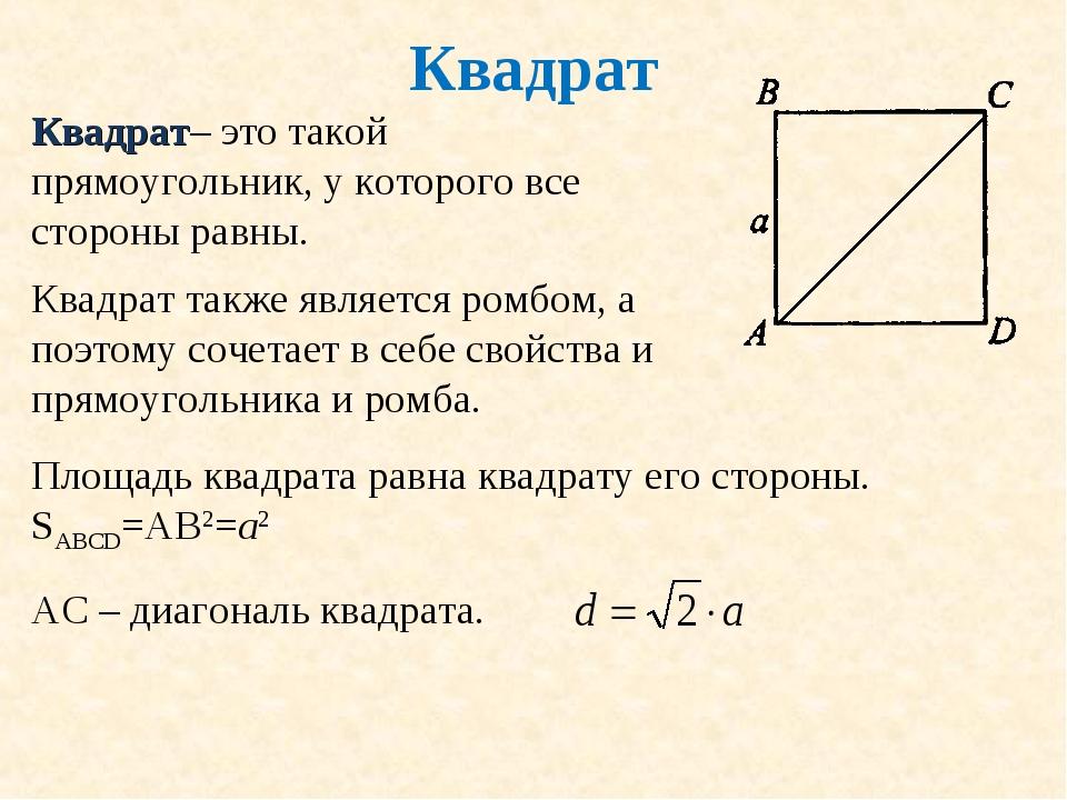 Квадрат Квадрат– это такой прямоугольник, у которого все стороны равны. Квадр...