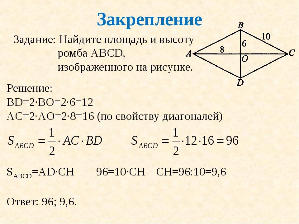 Закрепление Задание: Найдите площадь и высоту ромба ABCD, изображенного на ри...