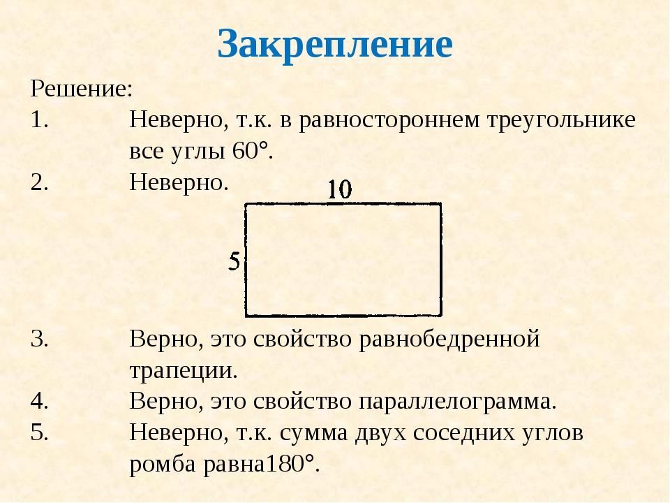 Закрепление Решение: Неверно, т.к. в равностороннем треугольнике все углы 60...