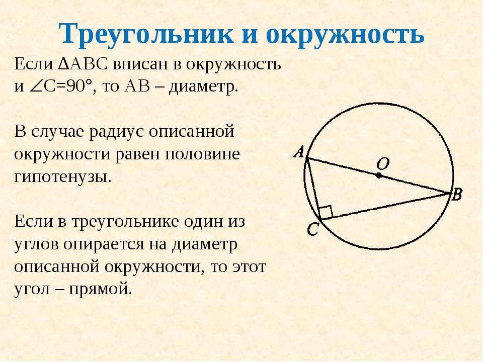 Треугольник и окружность Если ∆АВС вписан в окружность и С=90, то АВ – диам...