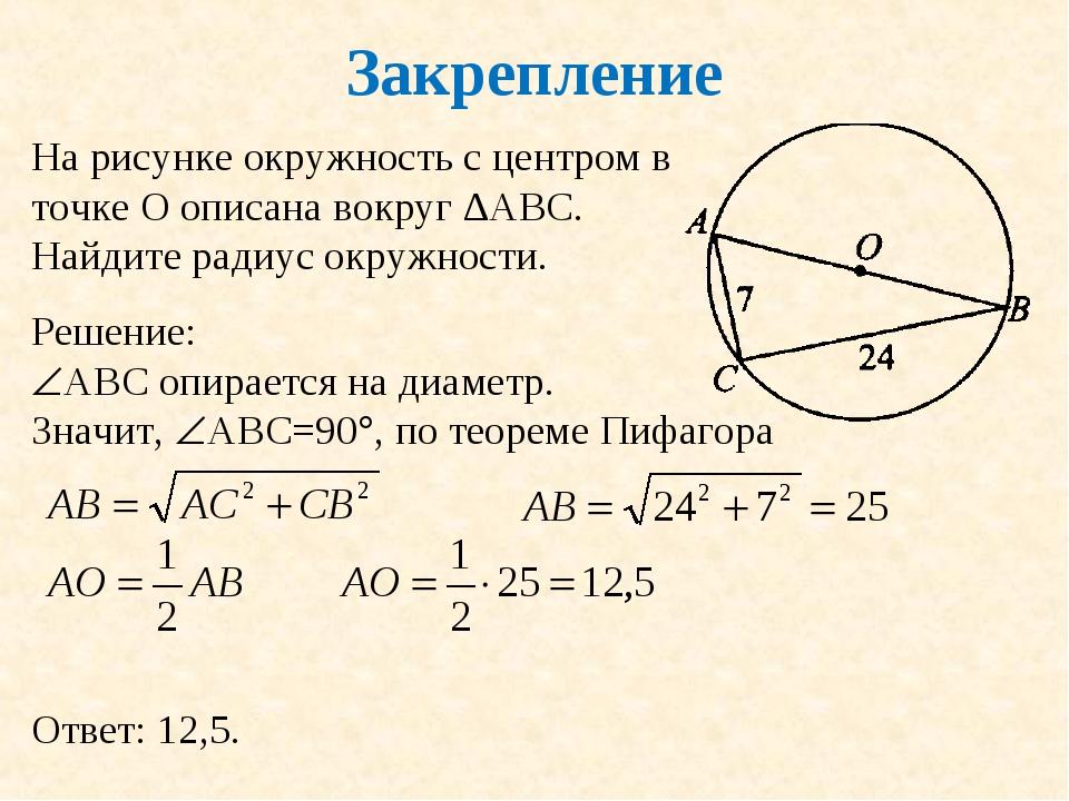Закрепление На рисунке окружность с центром в точке О описана вокруг ∆АВС. На...