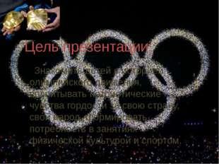Цель презентации: Знакомить детей с историей олимпийского движения, воспитыва