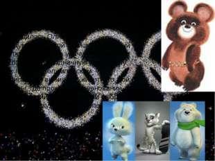Основной принцип Олимпийских соревнований: «Главное - не победа, а участие».