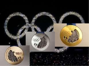Спортсмены, которые соревновались на Олимпиаде, называются Олимпийцами. А сам
