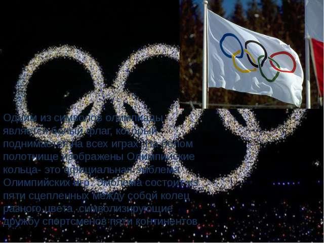 Символы олимпиады: Одним из символов олимпиады является белый флаг, который п...