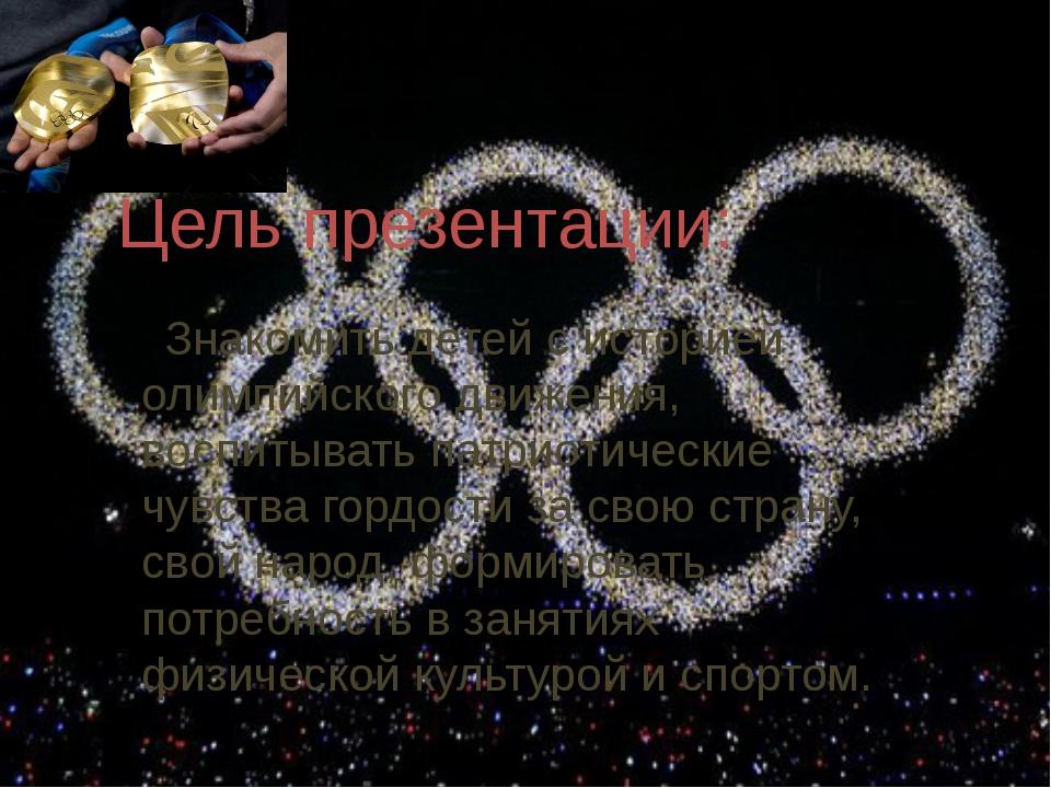 Цель презентации: Знакомить детей с историей олимпийского движения, воспитыва...