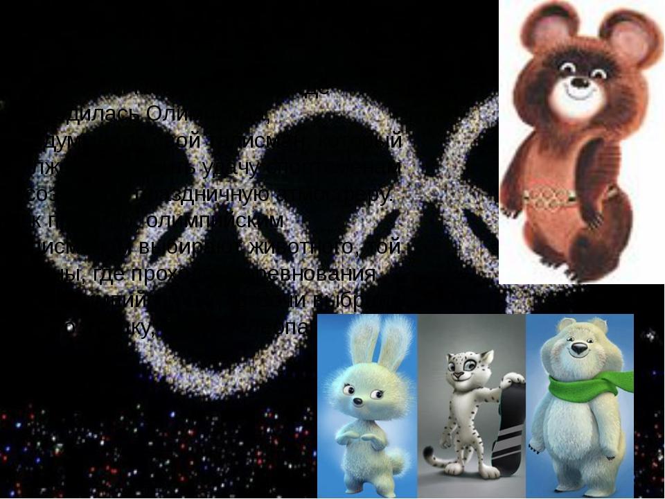 Основной принцип Олимпийских соревнований: «Главное - не победа, а участие»....