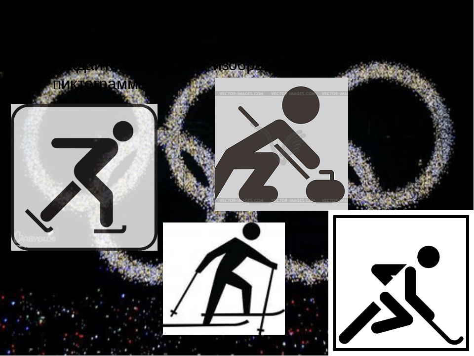 Задание: Угадайте вид спорта, изображенный на пиктограмме: