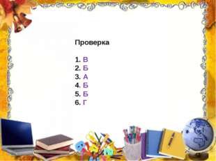 Проверка 1. В 2. Б 3. А 4. Б 5. Б 6. Г