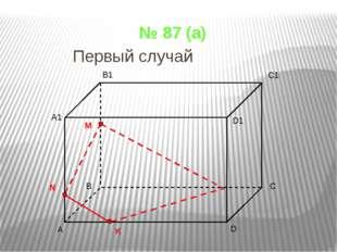 Первый случай № 87 (a) A C1 D A1 B1 D1 B C M N K