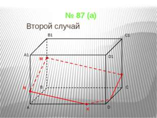 Второй случай № 87 (a) A C1 D A1 B1 D1 B C M N K
