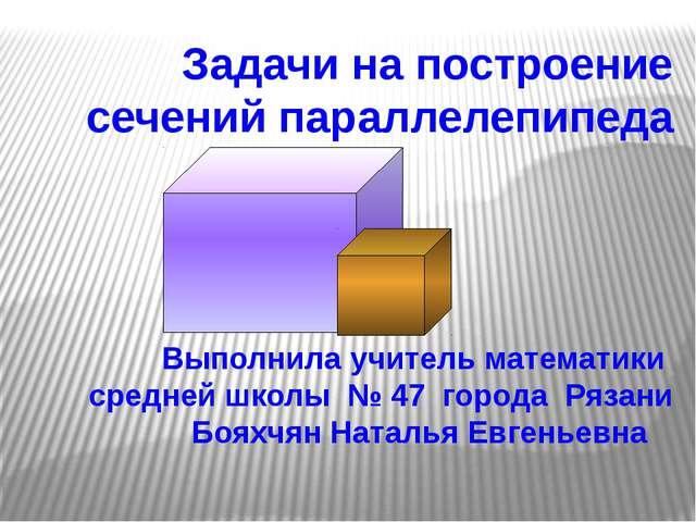 Задачи на построение сечений параллелепипеда Выполнила учитель математики ср...