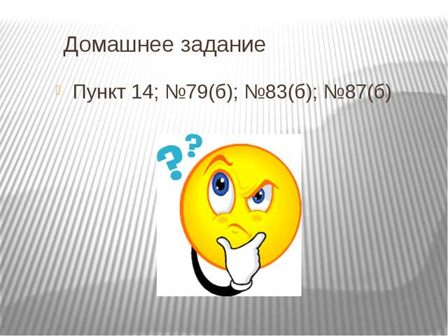 Домашнее задание Пункт 14; №79(б); №83(б); №87(б)