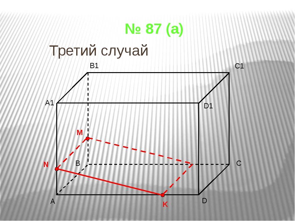 Третий случай № 87 (a) A C1 D A1 B1 D1 B C M N K