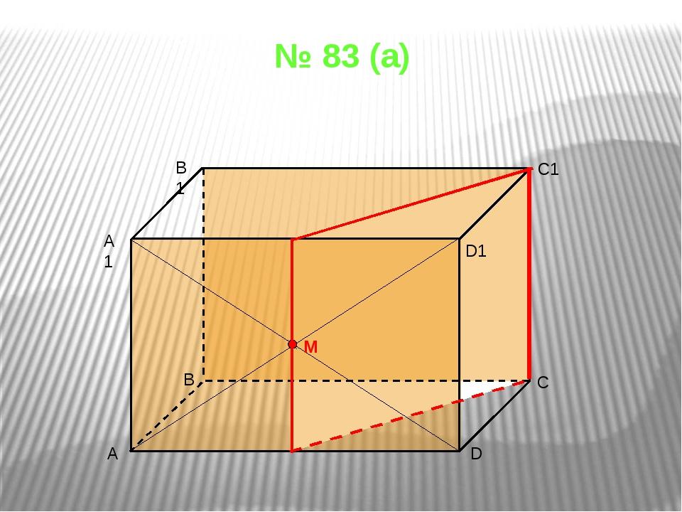 № 83 (a) A1 B1 C1 D1 A B M C D