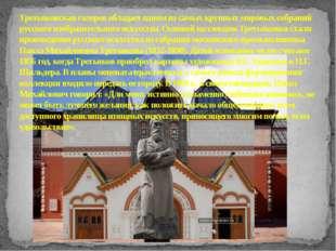Третьяковская галерея обладает одним из самых крупных мировых собраний русско