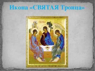 Икона «СВЯТАЯ Троица»