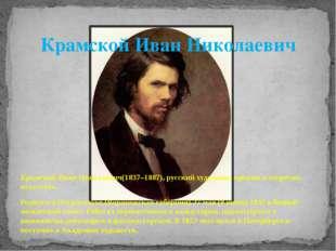 Крамской Иван Николаевич(1837–1887), русский художник, критик и теоретик иску