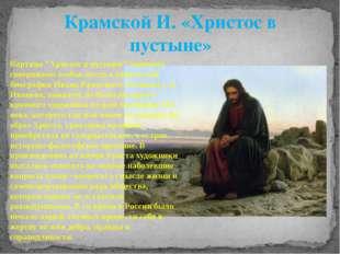 """Картина """"Христос в пустыне"""" занимает совершенно особое место в творческой био"""