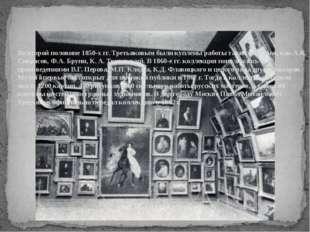 Во второй половине 1850-х гг. Третьяковым были куплены работы таких мастеров,