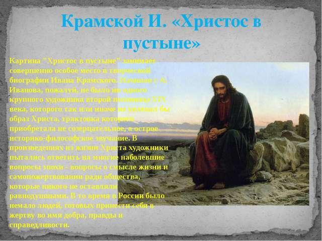 """Картина """"Христос в пустыне"""" занимает совершенно особое место в творческой био..."""