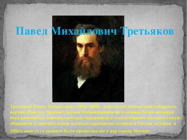 Третьяков Павел Михайлович (1832-1898) - известный московский собиратель карт...
